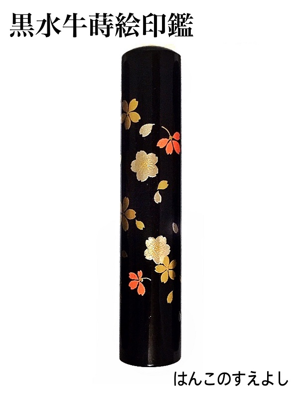 黒水牛蒔絵印鑑 桜直径12ミリ長さ60ミリ(12mm×60mm)特上芯持黒水牛角本格手彫り仕上げ実印・銀行印・認印に使用可消費税込・送料無料