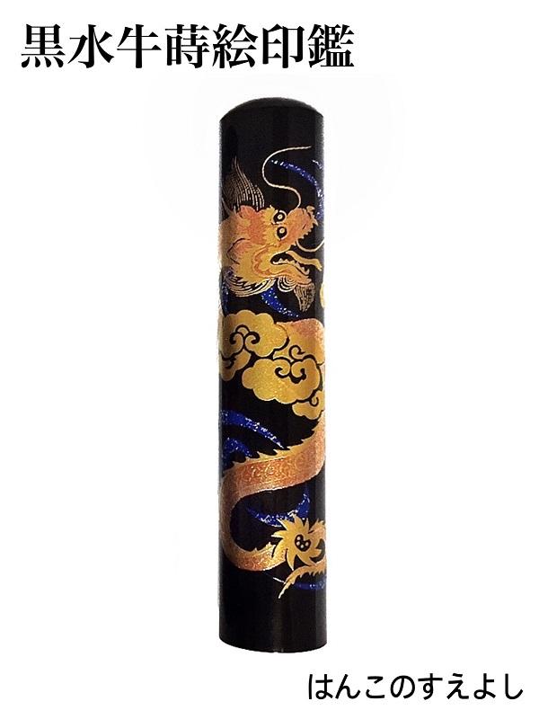 黒水牛蒔絵印鑑 龍直径12ミリ長さ60ミリ(12mm×60mm)特上芯持黒水牛角本格手彫り仕上げ実印・銀行印・認印に使用可消費税込・送料無料