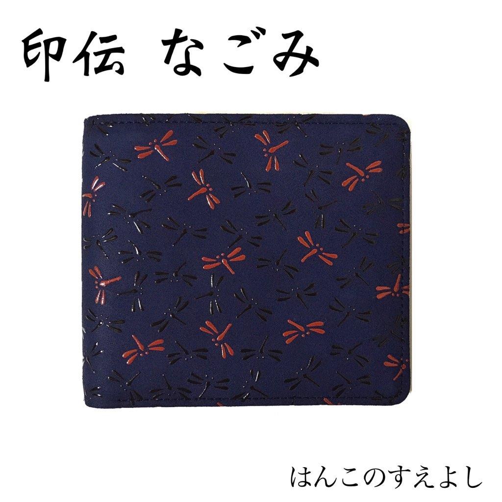 印伝 二つ折り財布 なごみ NO.7517紺地 黒と赤の二色漆 蜻蛉(とんぼ・トンボ)上原勇七 印傳屋 INDEN-YA甲州印伝(いんでん・インデン)