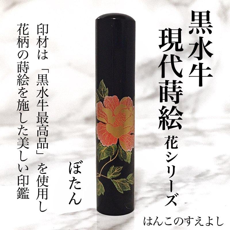 黒水牛印鑑 現代蒔絵花シリーズ牡丹(ぼたん・ボタン)直径12ミリ長さ60ミリ(12mm×60mm)特上芯持黒水牛角本格手彫り仕上げ実印・銀行印・認印に使用可消費税込・送料無料