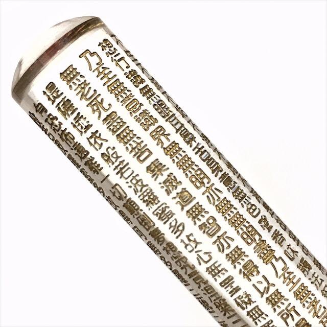 般若心経金文字彫り水晶印鑑直径15ミリ長さ60ミリ(クリスタル・クオーツ)職人文字彫り