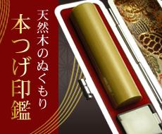 本柘植印鑑(ほんつげ・ホンツゲ)本格手彫り仕上げ直径24ミリ長さ60ミリ印鑑ケース付送料無料