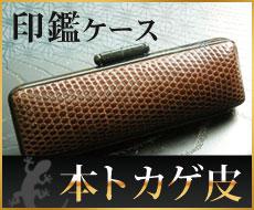 本トカゲ革 印鑑ケース直径24ミリ 長さ90ミリ濃茶皮 銀色枠 朱肉なし