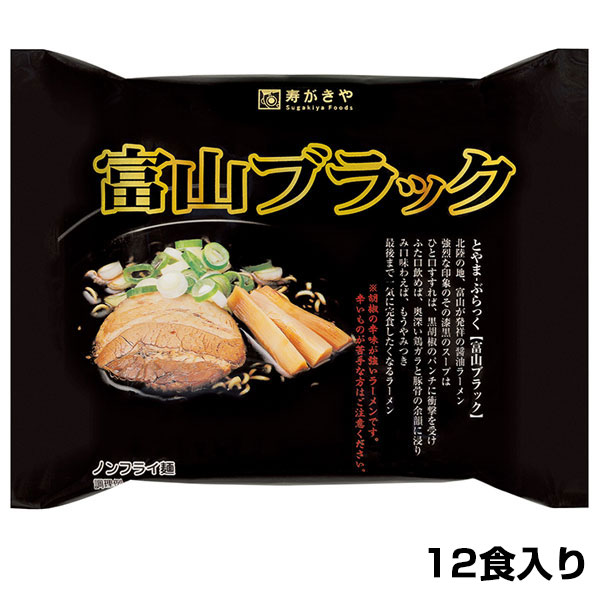 黒い衝撃 漆黒の醤油スープと黒胡椒のスパイシーさが特徴のご当地ラーメン 寿がきや スガキヤ すがきや 新作からSALEアイテム等お得な商品満載 富山ブラックラーメン 12食入 超歓迎された Sugakiya 即席袋 1箱