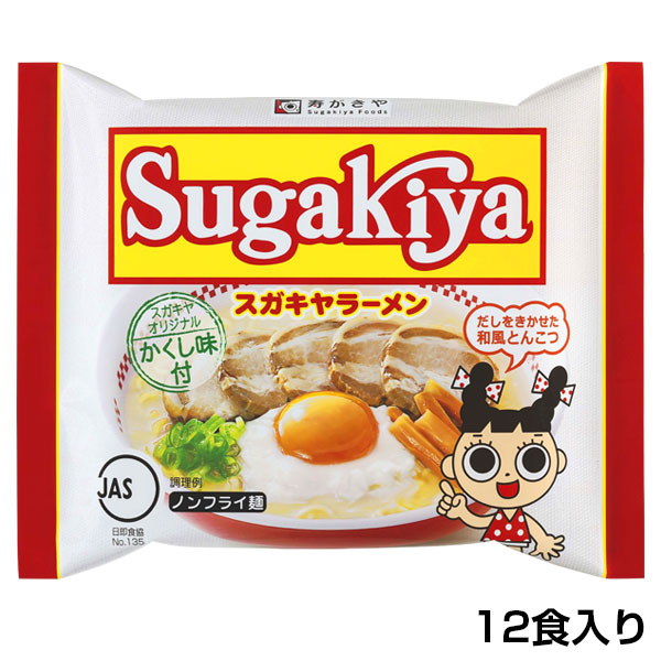 寿がきや秘伝の味 和風とんこつラーメン のノンフライ麺の即席ラーメンです ご自宅でお店の味が楽しめます 公式ストア 寿がきや スガキヤ 売り出し 1箱 SUGAKIYAラーメン 12食入 Sugakiya 即席 すがきや