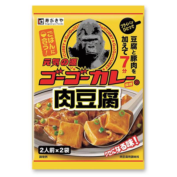 ゴーゴーカレー 監修 スパイシーな香り立つ肉豆腐です 流行のアイテム 2020 新作 寿がきや スガキヤ すがきや Sugakiya 2人前×2袋 ゴーゴーカレー監修肉豆腐の素