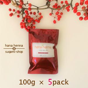 hana henna 100g×5パックハナヘナ ハーバルマホガニー(濃い茶)