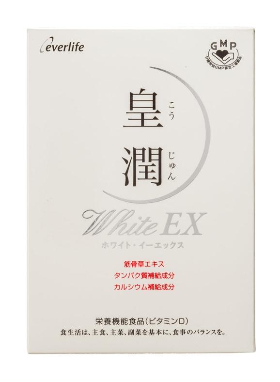 健やかに人生を歩み続けたいあなたへ 皇潤 White EX ホワイト 激安 激安特価 送料無料 ビタミンD サプリメント 60粒入 初回限定 イーエックス