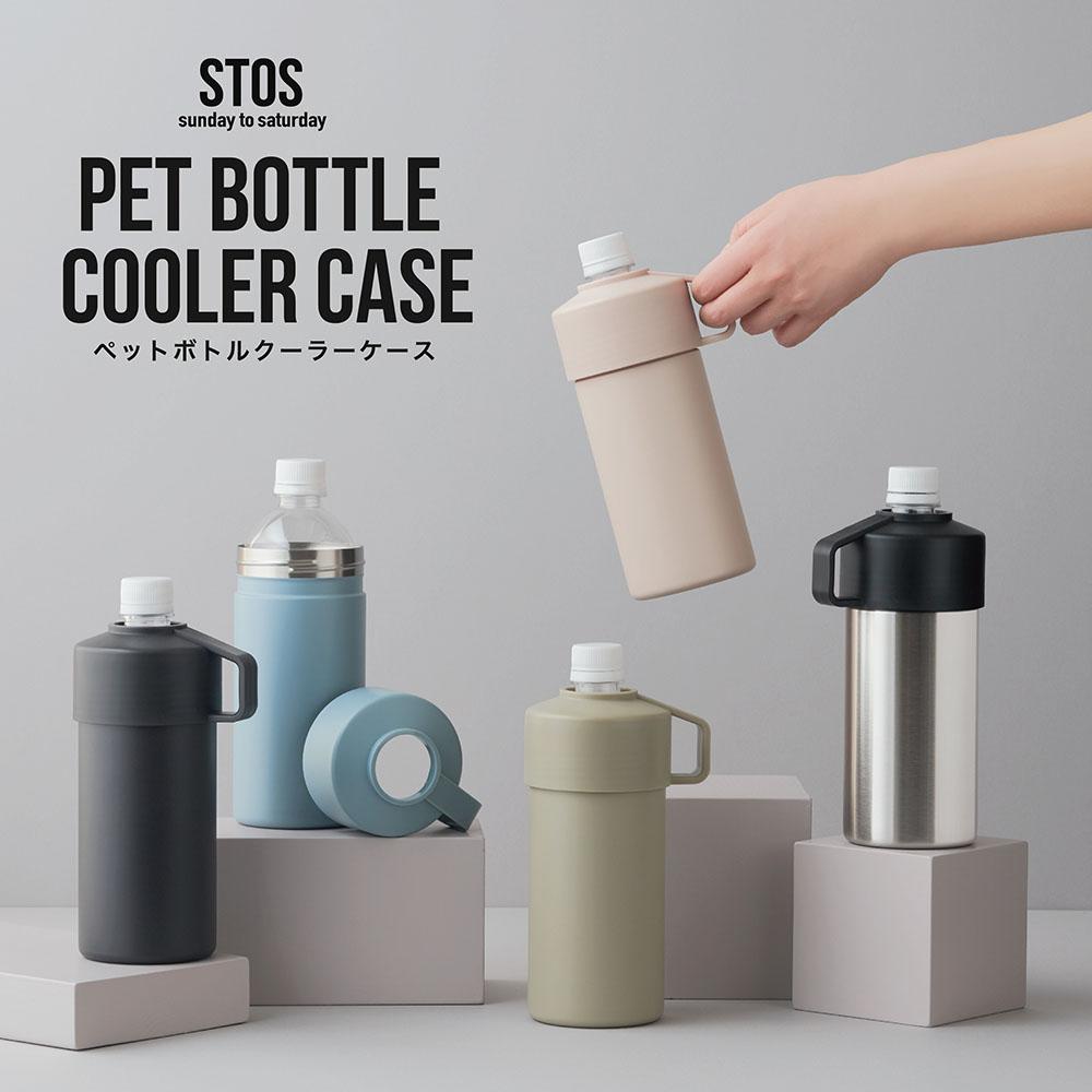 ステンレス製の真空二重構造により 温度や風味をキープ STOS ストス ペットボトルクーラーケース 税込 Land 全品送料無料 ペットボトル 保冷 Sugar シュガーランド
