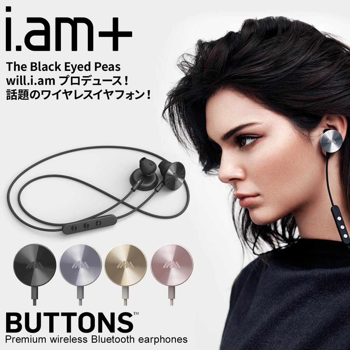 i.am+ イヤホン ワイヤレス Bluetooth アイアムプラス BUTTONS will.i.am ウィルアイアム プロデュース ブルートゥース イヤフォン ヘッドセット メンズ レディース 【決算セール 返品不可】