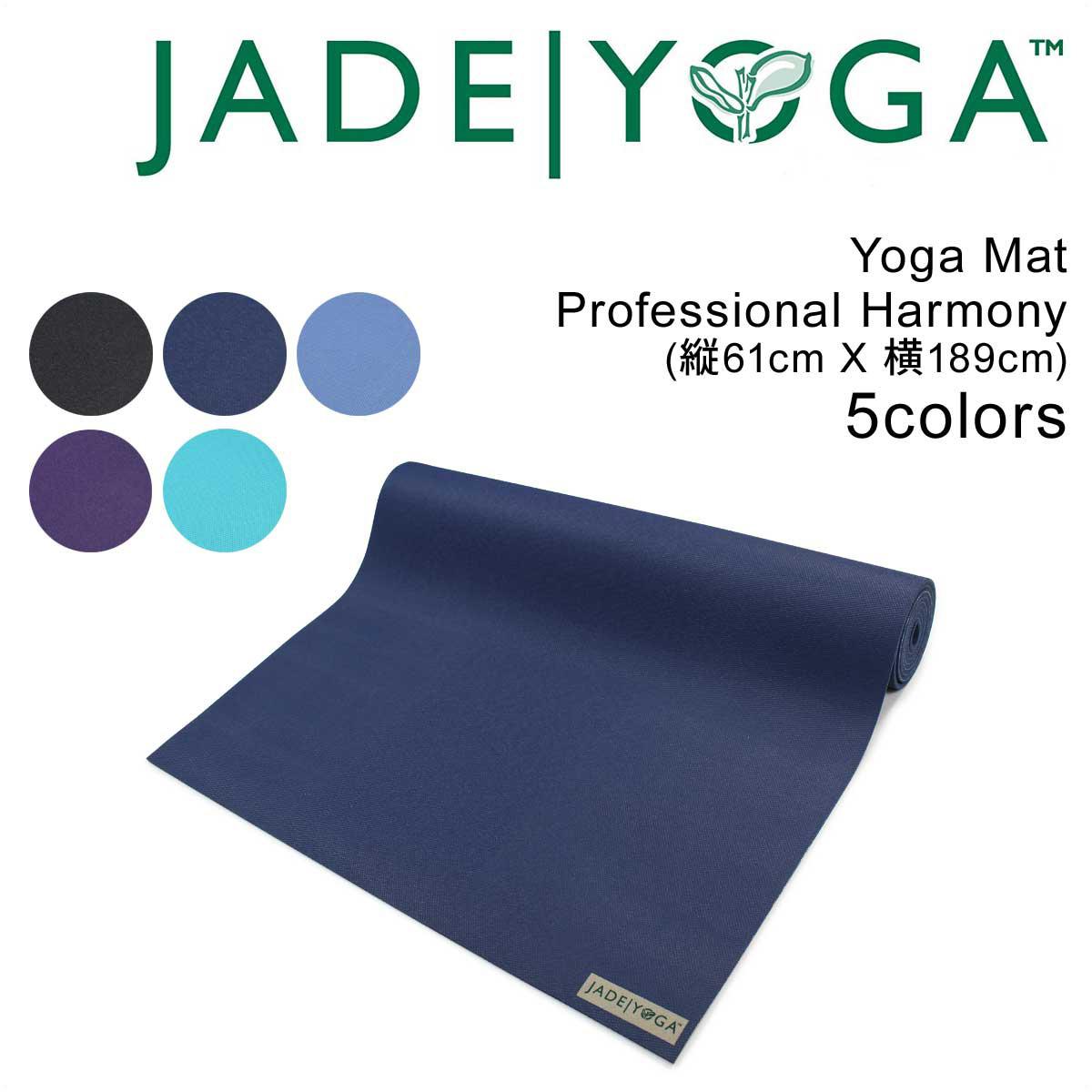 ジェイド ヨガ マット ハーモニー 189cm×61cm JADE YOGA ヨガマット ピラティス エクササイズ プロフェッショナル HARMONY PROFESSIONAL メンズ レディース