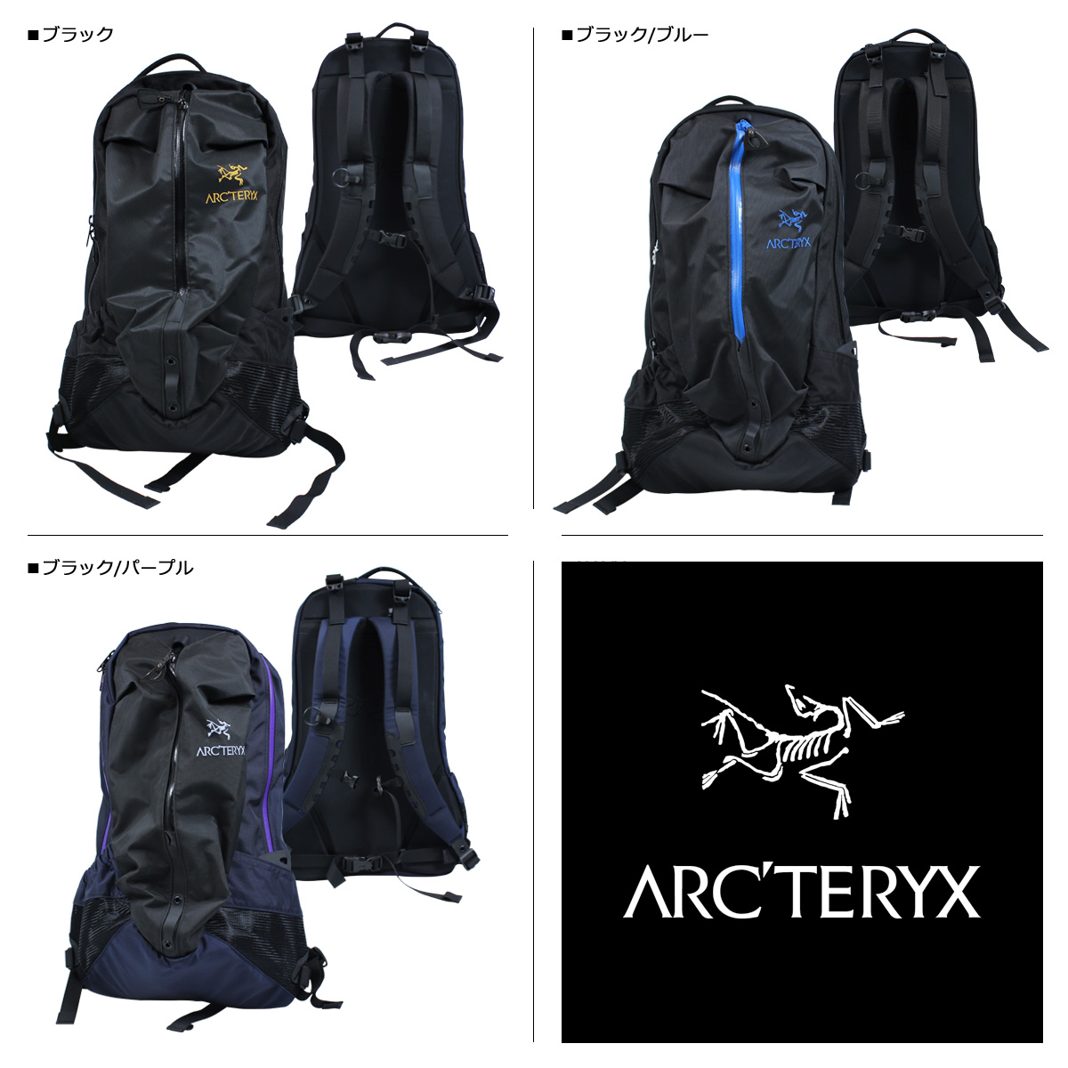 ARC'TERYX アークテリクス リュック アロー22 バックパック 22L 6029 ARRO 22 BACKPACK メンズ