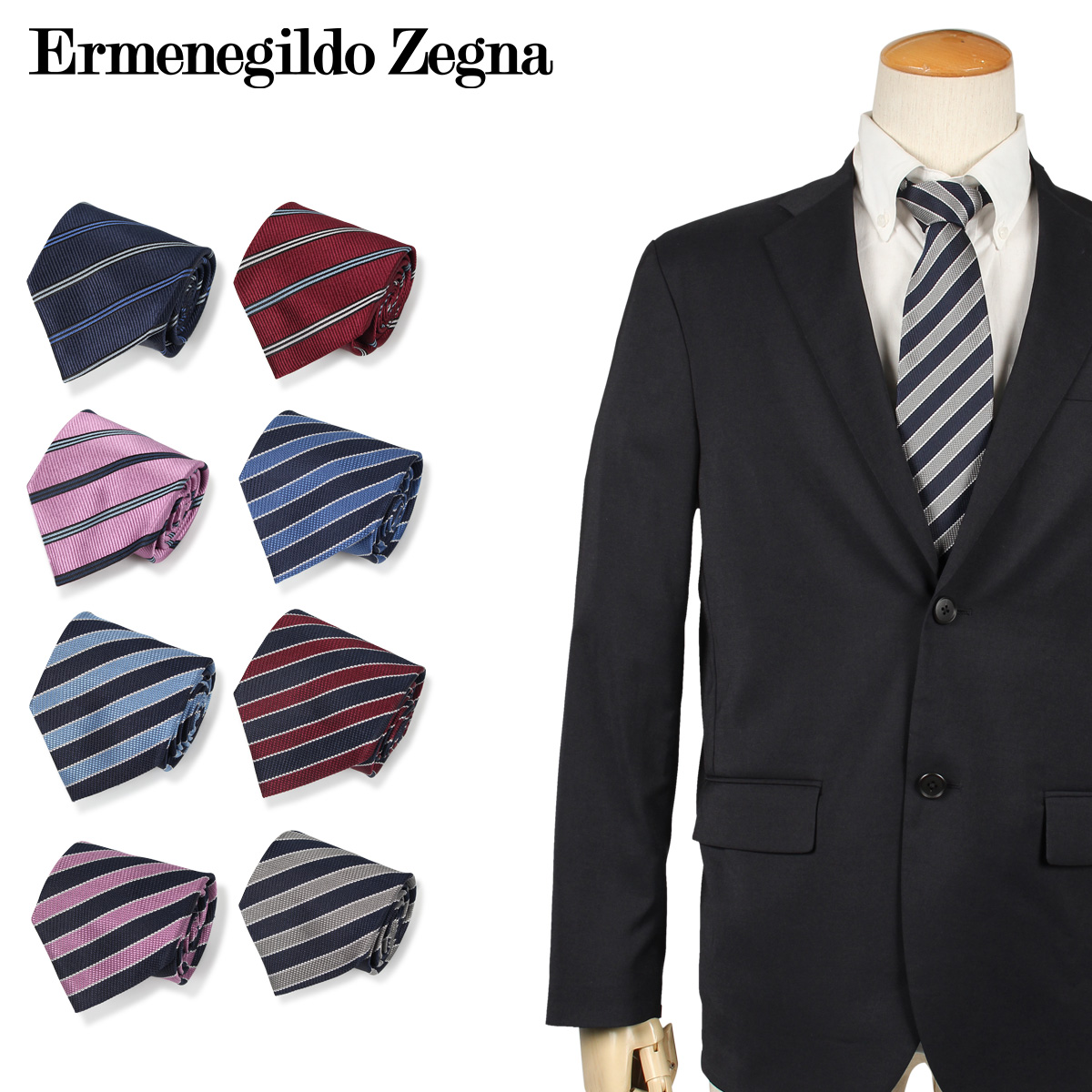 Ermenegildo Zegna エルメネジルドゼニア ネクタイ メンズ ストライプ イタリア製 シルク ビジネス 結婚式 グレー ネイビー ワインレッド ピンク