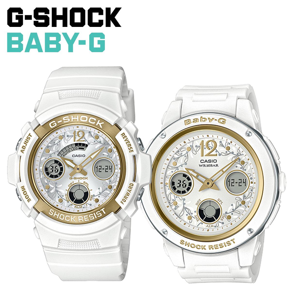 CASIO カシオ G-SHOCK BABY-G 腕時計 LOV-19A-7AJR ラバーズコレクション ラバコレ ペアウォッチ ジーショック Gショック ベビージー ベビーG メンズ レディース ホワイト 白