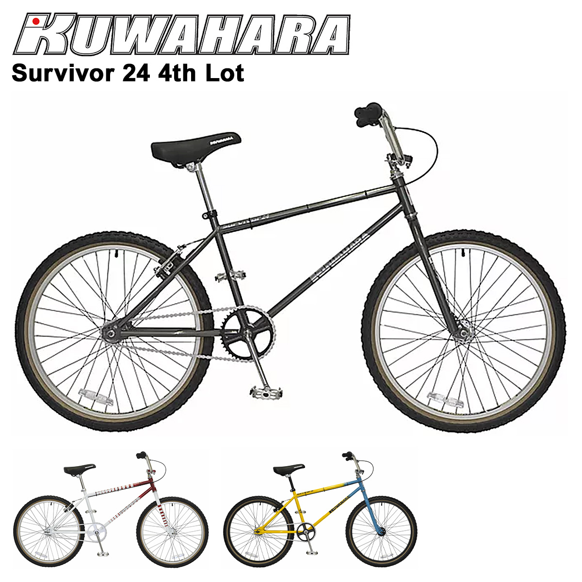クワハラ KUWAHARA BMX 自転車 24インチ ストリート 10周年記念 限定 バイク BIKE 完成車 街乗り Survivor 24 4th Lot ガンメタル ホワイト ターコイズ 白 [予約 11月上旬 新入荷予定]