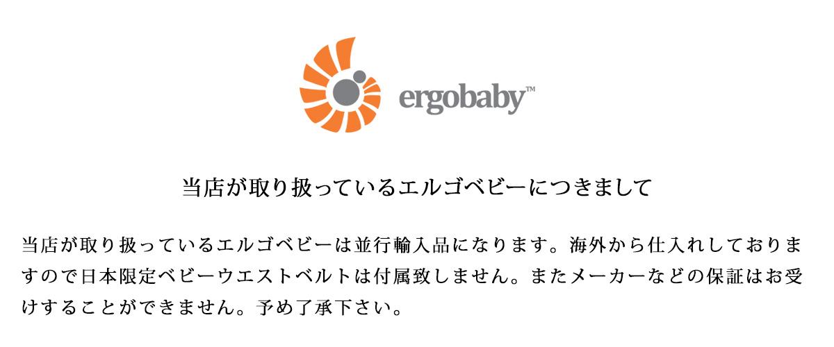 ERGOBABY エルゴベビー エルゴ アダプト 抱っこ紐 ベビーキャリア 新生児 ADAPT BABY CARRIER 3PSITION BCAPEA