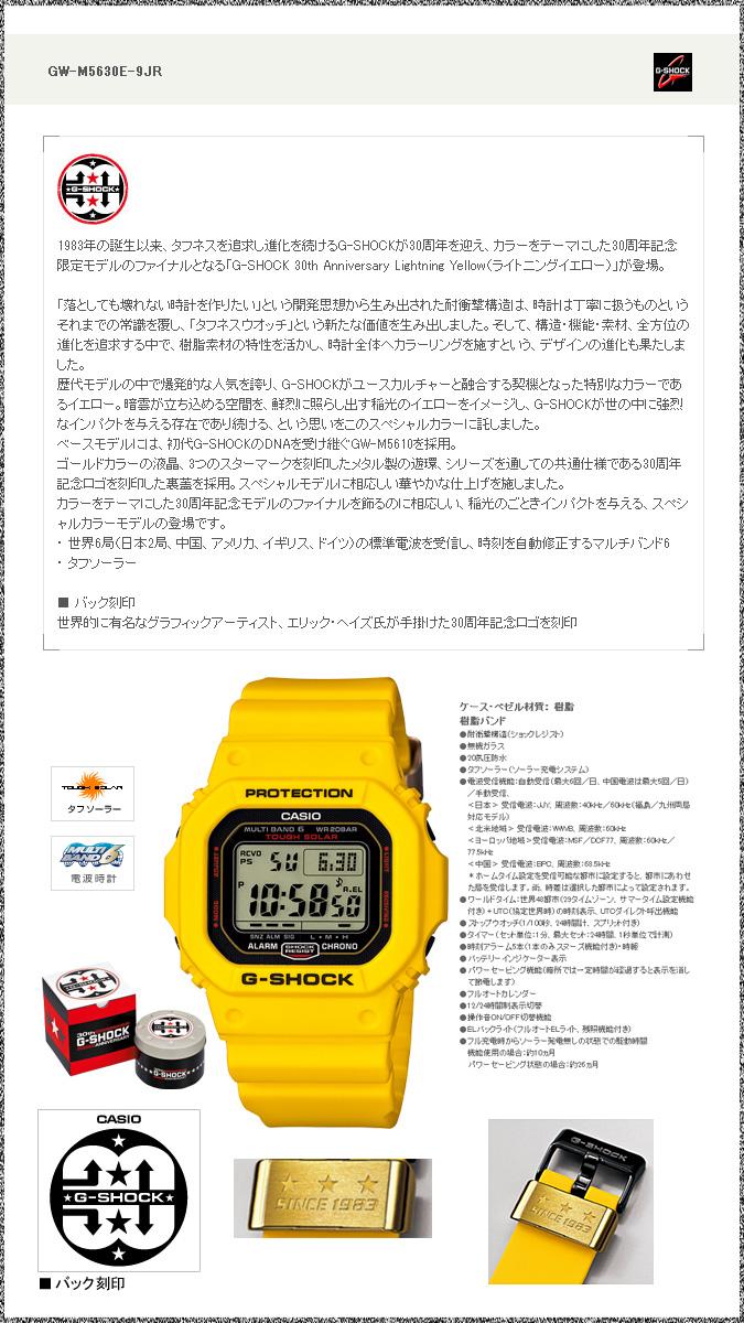 [卖出] g-激波卡西欧卡西欧手表男装女装手表 30 周年纪念 GW-M5630E-9JR 黄色中性 [真正]