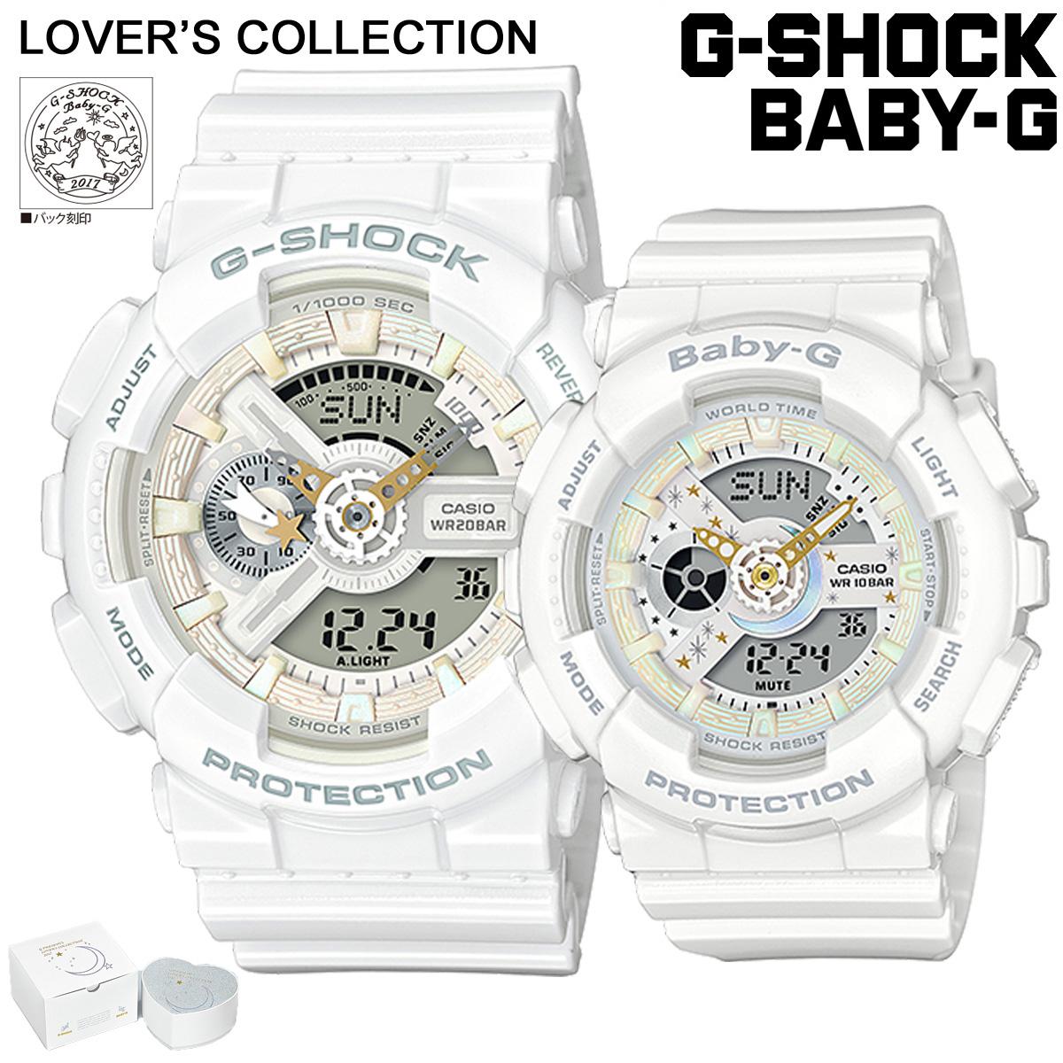 CASIO カシオ G-SHOCK 腕時計 LOV 17A 7AJR ホワイト ジーショック G-ショック Gショック ラバーズコレクション ペア メンズ レディース