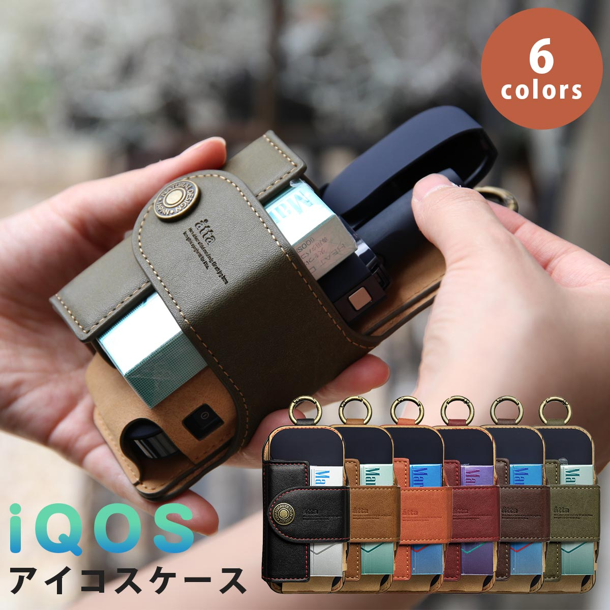 Aiko's iqos case iqos 2 4 plus cover leather storing Aiko's case electron  cigarette natural design NATURAL design SMOKE EASY