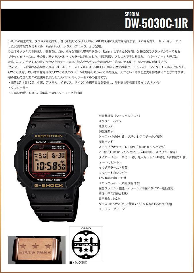[SOLD OUT]卡西歐CASIO G-SHOCK手錶DW-5030C-1JR抗蝕劑黑色SPECIAL DW-5000 30th人分歧D