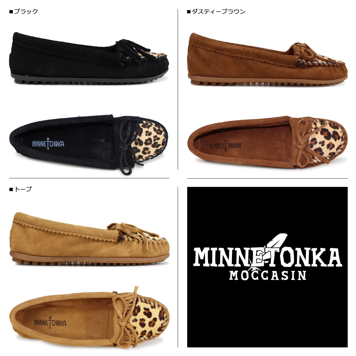 «Reservation products» «around the 10 / 23 stock» Minnetonka MINNETONKA Leopard Kirti moccasin LEOPARD KILTY MOC suede women's suede