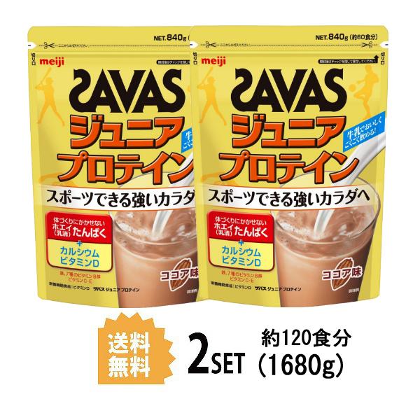 【2個セット】【送料無料】 明治 ザバス SAVAS ジュニア プロテイン ココア味 60食分 840g×2個セット meiji
