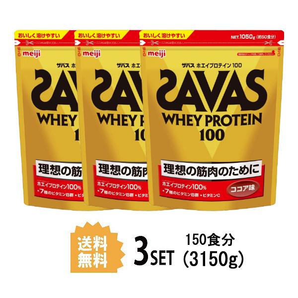 【3個セット】【送料無料】 明治 ザバス SAVAS ホエイプロテイン100 ココア味 50食分 1050g×3個セット meiji