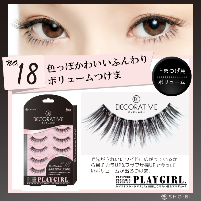 Sugartime Play Girl On The Playgirlno18 Lashes For False