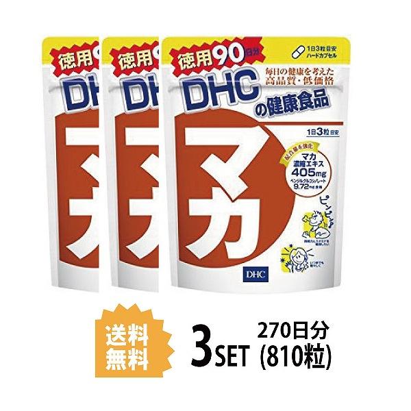 【送料無料】【3パック】 DHC  マカ 徳用90日分×3パック (810粒) ディーエイチシー