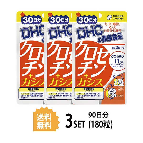 【送料無料】【3パック】 DHC クロセチン+カシス 30日分×3パック (180粒) ディーエイチシー サプリメント クロセチン ルテイン ブルーベリー EPA ビタミンE 健康食品 粒タイプ