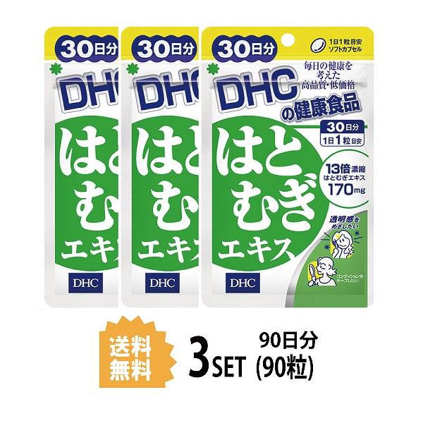 はとむぎ ハトムギ ビタミンE 健康 肌 はだ ダイエット サプリメント タブレット 健康食品 人気 ランキング サプリ 即納 送料無料 女性 送料無料カード決済可能 はとむぎエキス 秀逸 5から11日1:59 海外 オリーブ油 サポート 美容 P5倍 3パック 9 30日分×3パック 90粒 ディーエイチシー DHC 粒タイプ