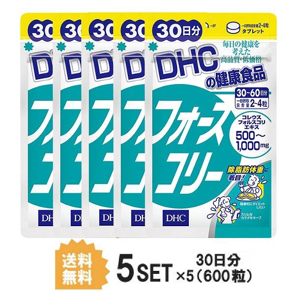 【送料無料】 【5パック】 お得!DHC フォースコリー 30日分×5 (600粒) ディーエイチシー