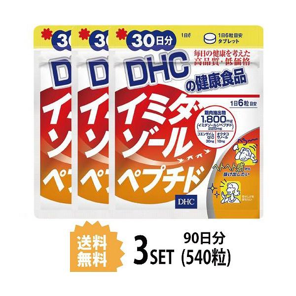 【送料無料】【3パック】 DHC イミダゾールペプチド 30日分×3パック (540粒) ディーエイチシー