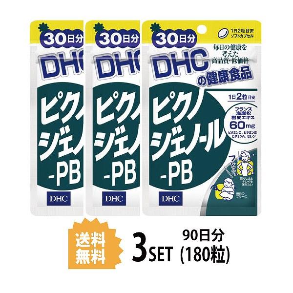 【送料無料】【3パック】 DHC  ピクノジェノール-PB 30日分×3パック (180粒) ディーエイチシー サプリメント ピクノジェノール ビタミン サプリ 健康食品 粒タイプ