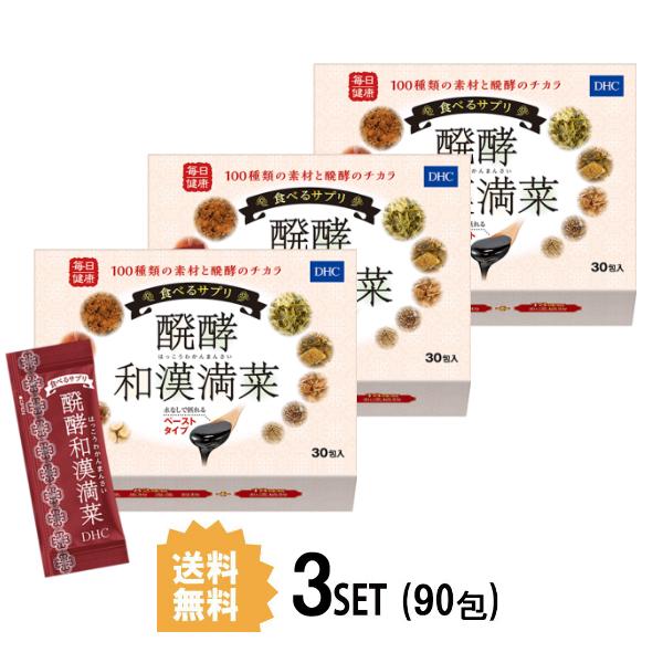 【送料無料】【3パック】 DHC 食べるサプリ 醗酵和漢満菜 はっこうわかんまんさい 30包入×3パック ディーエイチシー サプリメント クロロフィル カロテノイド 葉酸 粒タイプ