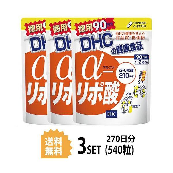 【送料無料】【3パック】 DHC α(アルファ) リポ酸 徳用90日分×3パック (540粒) ディーエイチシー サプリメント α-リポ酸 チオクト酸 粒タイプ