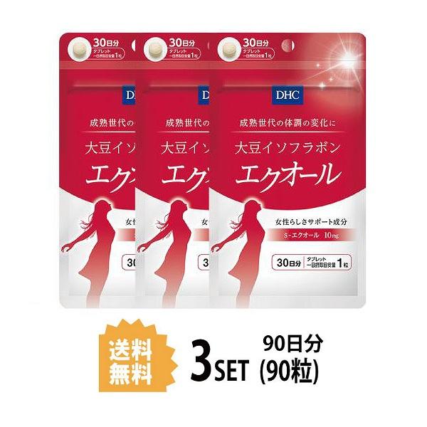 【送料無料】【3パック】 大豆イソフラボン エクオール 30日分×3パック (90粒) ディーエイチシー