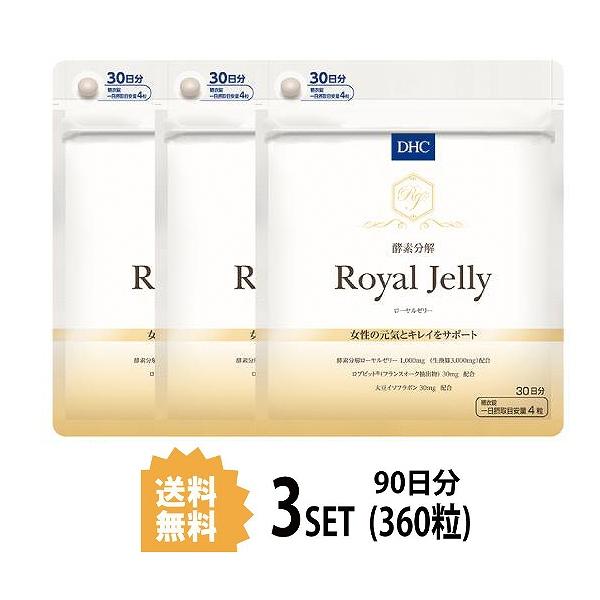 【3パック】【送料無料】 DHC 酵素分解ローヤルゼリー 30日分×3パック (360粒) ディーエイチシー