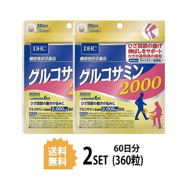 【2パック】【送料無料】  DHC グルコサミン 2000 30日分×2パック (360粒) ディーエイチシー サプリメント グルコサミン塩酸塩 コンドロイチン 粒タイプ 【機能性表示食品】