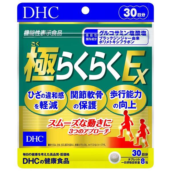 II型コラーゲン CBP コラーゲン エラスチン メチルスルフォニルメタン 健康 高齢 タブレット 健康食品 人気 ランキング サプリ 即納 送料無料 サプリメント DHC ヒアルロン酸 卸売り 極らくらくS 粒タイプ 海外並行輸入正規品 老人 ディーエイチシー 生活 30日分×3セット 720粒 美容 コンドロイチン グルコサミン 3個セット