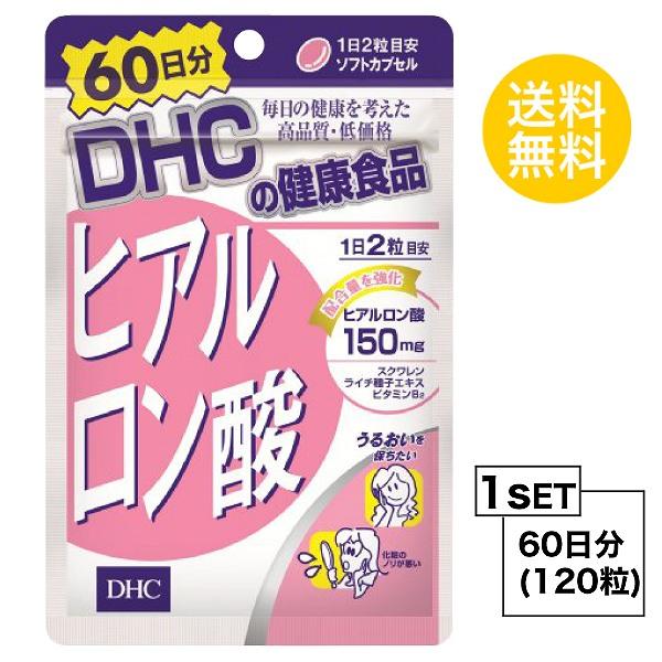 【送料無料】 DHC ヒアルロン酸 60日分 (120粒) ディーエイチシー サプリメント スクワレン ビタミンB サプリ 健康食品 粒タイプ