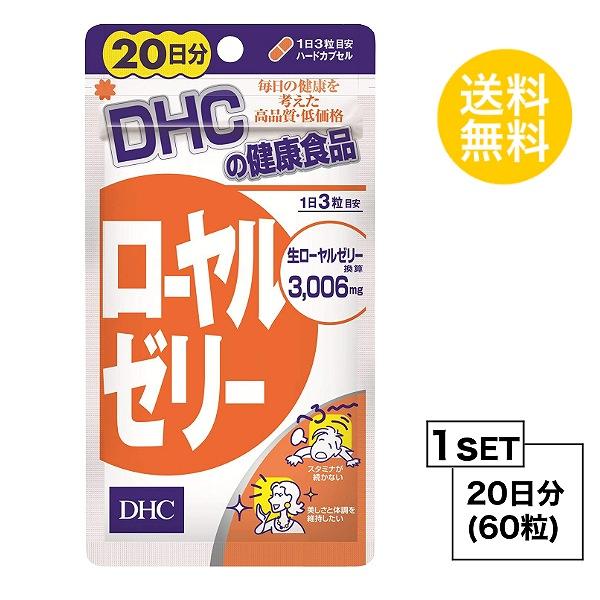 dhc ロイヤルゼリー サプリメント 通常便なら送料無料 タブレット 健康食品 人気 ランキング サプリ 即納 信憑 送料無料 健康 美容 女性 海外 冷え 肌 スタミナ 更にカードご利用でP5倍 20日分 25限定 ビタミン 体力 9 ビタミンB ミネラル 生ローヤルゼリー アミノ酸 DHC ディーエイチシー お試しサプリ 粒タイプ 60粒 P5倍 ローヤルゼリー