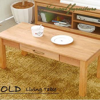 【*送料無料】 国産 カントリー調 温かみのある オルド リビングテーブル