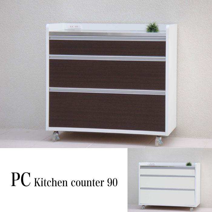 【送料無料】国産 完成品 収納力抜群でキッチンが片付く パレス キッチンカウンター 90cm幅