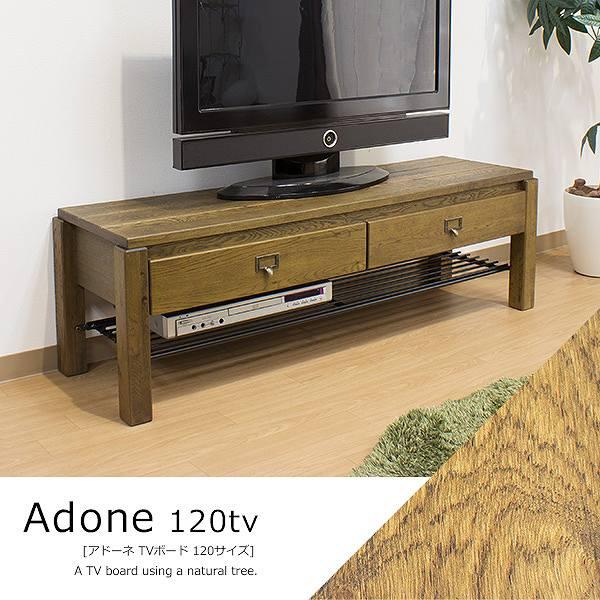 【送料無料】 収納付き オーク無垢材テレビボード Adone (アドーネ) 120cm