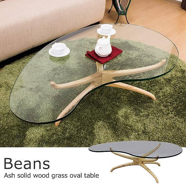 リビングテーブル オーバルデザイン アッシュ ガラストップセンターテーブル Beans ビーンズ