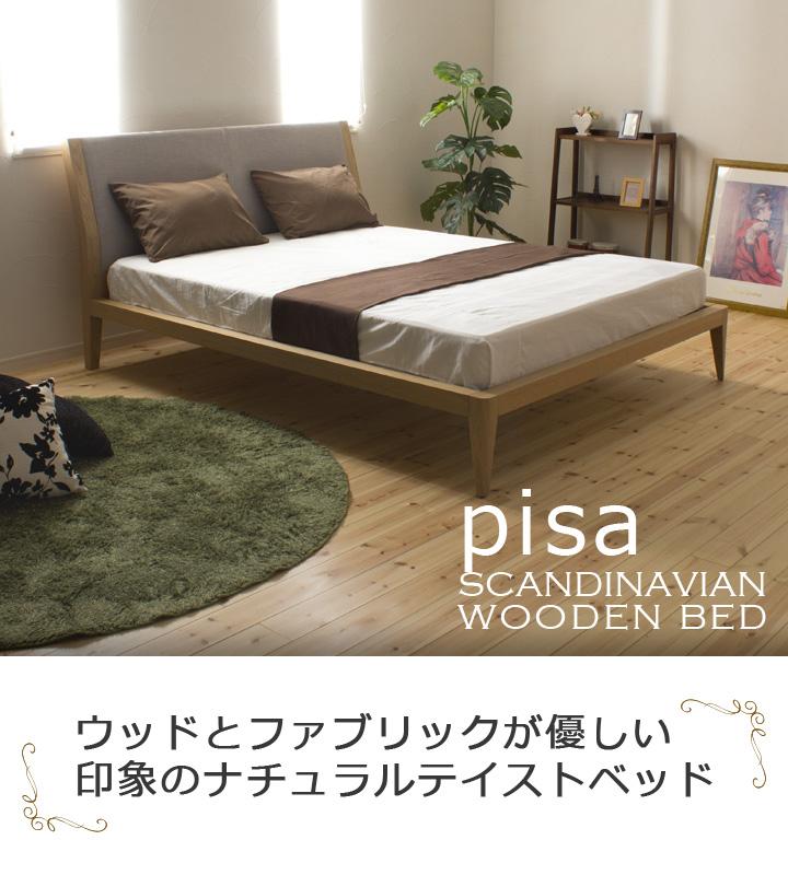 ベッド ベット おしゃれ 寝心地 北欧 デザイン 激安 ダブル ダブルベッド 木製 高級 マットレス付きシンプル ランキング ナチュラル ナチュラル 150cm幅ワイドダブルベッド/Pisa(ピサ)ポケットコイルマットレス
