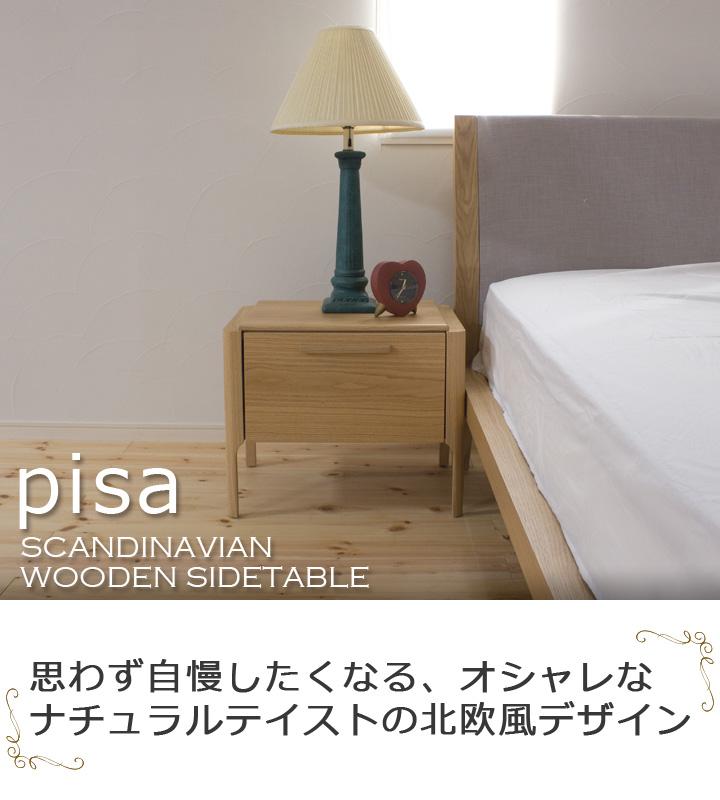 テーブル 机 収納 デスク インテリア コーディネート 北欧 モダン 木製 高級 シンプル ランキング ナチュラル 北欧モダン 55cm幅 ナイトテーブル/Pisa(ピサ)