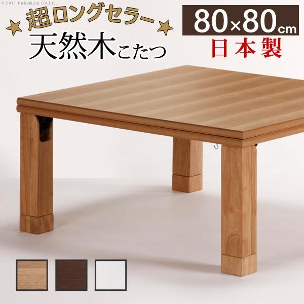 楢天然木国産折れ脚こたつ ローリエ 80×80cm こたつ テーブル 正方形 日本製 国産