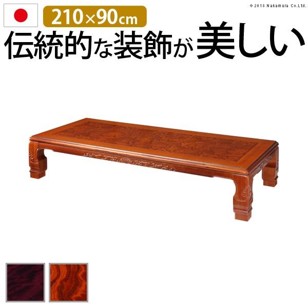 家具調 こたつ 長方形 和調継脚こたつ 210x90cm 日本製 コタツ 炬燵 座卓 和風 ローテーブル